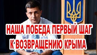 Владимир Зеленский Наша победа первый шаг к возвр...