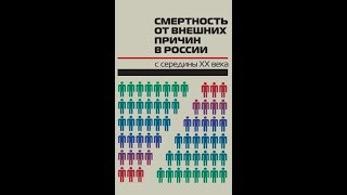 """Презентация книги """"Смертность от внешних причин в России с середины XX века"""""""