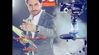Majed Al Mohandis Ya Hob Ya Hob ماجد المهندس# يا حب يا حب