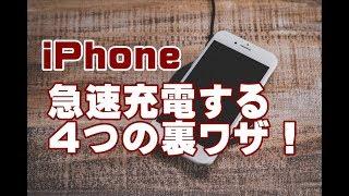 iPhoneを急速充電する4つの方法
