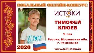ТИМОФЕЙ КЛЮЕВ, 9 лет (Россия, Московская область, г. Раменское).