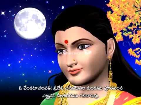 Kamalakucha chuchuka Sri maha