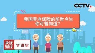 《央视财经V讲堂》 20190702 我国养老保险的前世今生 你可曾知道?| CCTV财经
