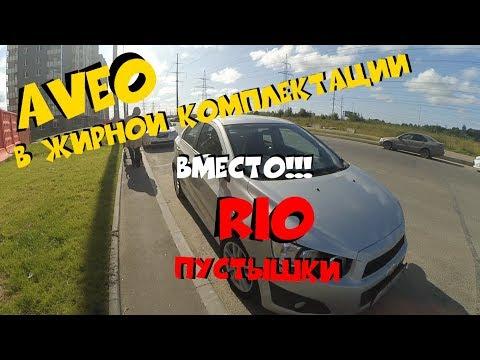 Топчик Aveo 2 вместо Пустышки RIO ! . ClinliCar автоподбор спб.