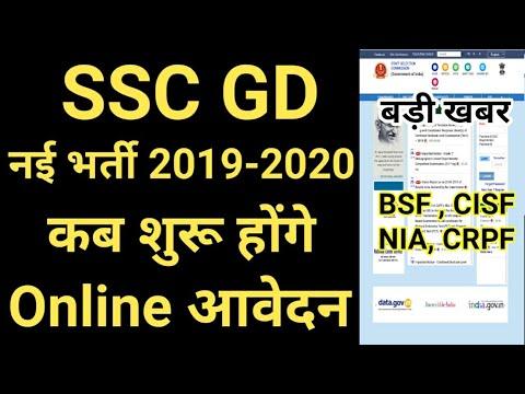 Gd World Tour 2020 SSC GD नई भर्ती बड़ी खबर Online Form // SSC GD New