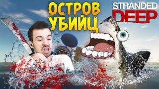 Остров Убийц - Stranded Deep #19