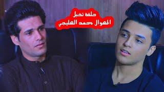 حلقة تفوتكم المهوال محمد الهليجي || برنامج العشك سفره ح5