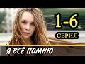 Я всё помню 1-6 серия / Русские сериалы 2017 #анонс Наше кино