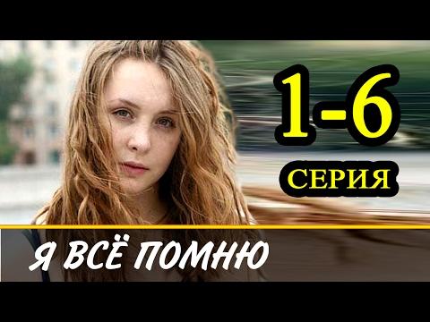 Мелодрамы 2015г российские новинки односерийные смотреть