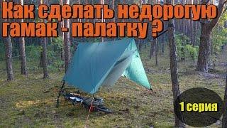 как сделать недорогую гамак - палатку? 1-часть