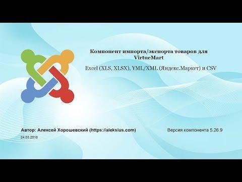 Импорт и экспорт товаров VirtueMart из Excel, YML