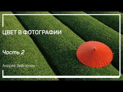 Цвета не изолируются. Диффузия цвета. Цвет в фотографии. Андрей Зейгарник