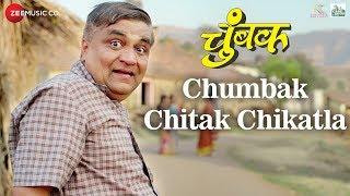 Chumbak Chitak Chikatla Chumbak | Swanand Kirkire, Sahil Jadhav & Sangram Desai | Divya Kumar