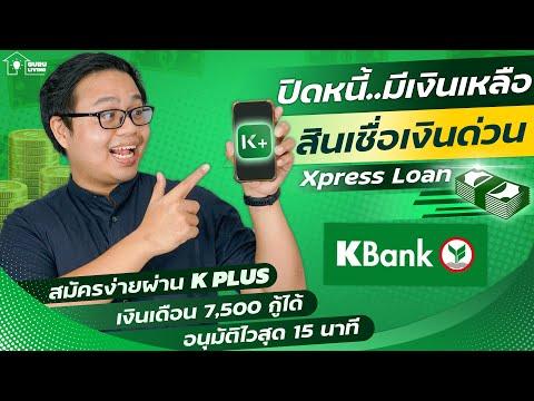 รีวิวสินเชื่อเงินด่วน Xpress Loan สินเชื่อเงินก้อนสมัครง่ายผ่าน K PLUS 15 นาทีรับเงิน