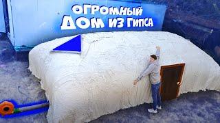 дОМ ИЗ ГИПСА - DIY