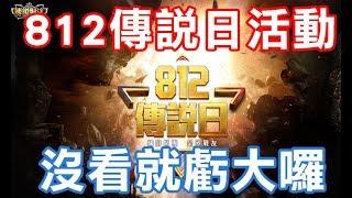 《傳說對決》812傳說日活動介紹&整理-不可不知道的活動!!!