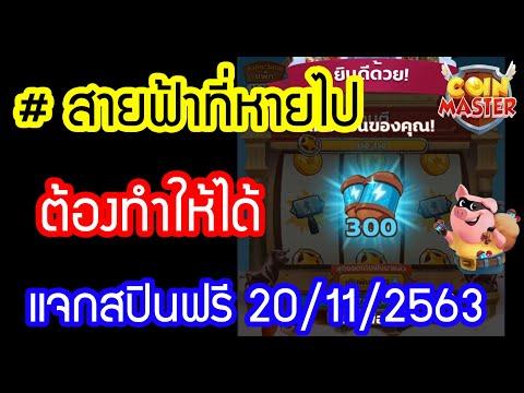 แจกโค้ด Coin Master รับ 70 #สปินฟรี  20/11/2563