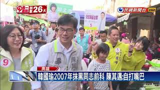 2018九合一-高雄選舉攻防戰 陳其邁怒批「韓流」是「抹黑潮」-民視新聞