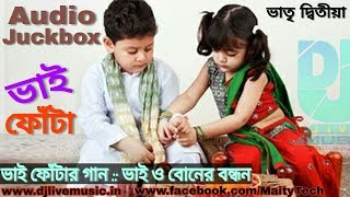 Bhai phota Song ( ভাইফোঁটা দিন) ||  bhai phota special song || only brother and sister