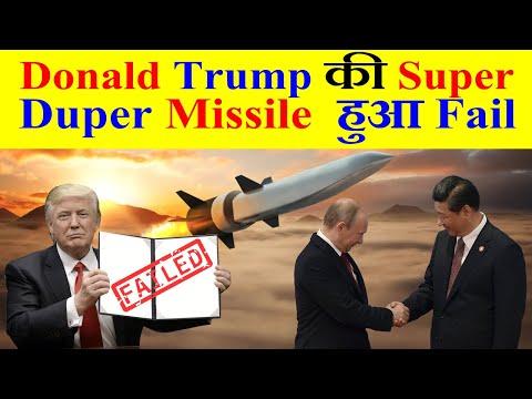 donald-trump-की-super-duper-missile-हुआ-fail