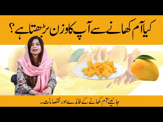 Does Eating Mango Make You Gain Weight in Urdu with Tabib.pk