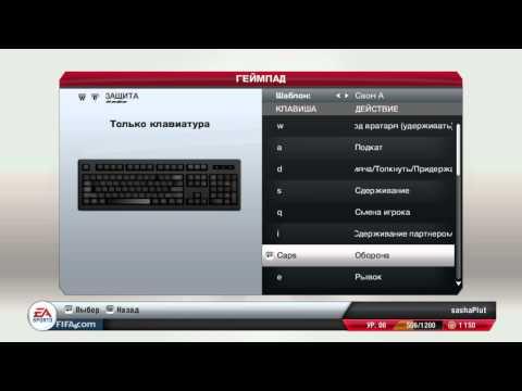FIFA 13 как настроить управление на клавиатуре