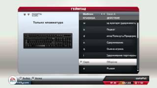 управление в FIFA 13 на клавиатуре