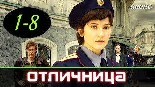 Отличница 1-8 серия / Русские сериалы 2017 - Криминальный детектив #анонс Наше кино
