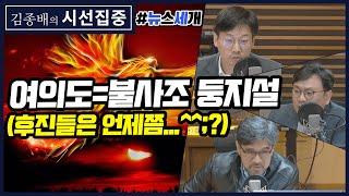 [김종배의 시선집중][뉴스 세 개]박사방 前운영진 만16세