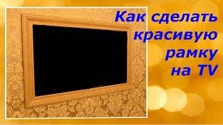 Как сделать красивую рамку на TV/Объект