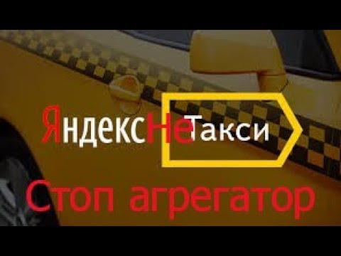 Водители ШТУРМУЮТ офис ЯНДЕКС ТАКСИ Москва 2018