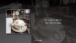 [Jazz] 난 예수가 좋다오 / Yes. I like my Jesus / CCM piano / Cafe Music / Rest / Relax