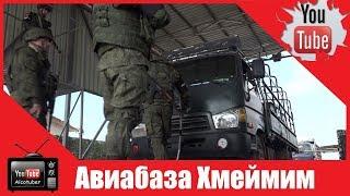 На авиабазе Хмеймим российские военные ведут непрерывную разведку