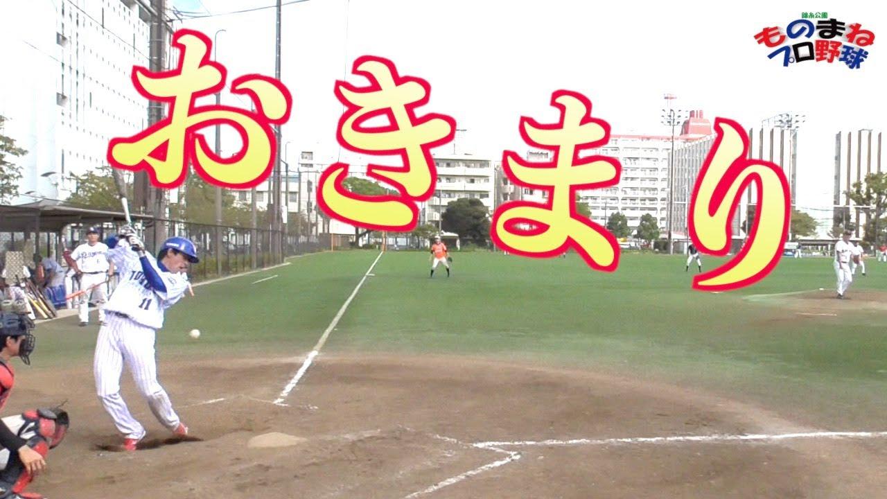 20211009赤黄ユニvs青白ユニ【錦糸公園ものまねプロ野球】
