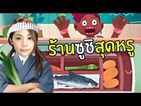 แป้งเปิดร้านซูชิสุดหรู toca kitchen sushi