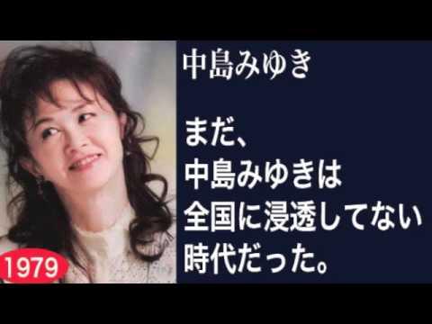 中島みゆきファン、アザミ嬢のラ...