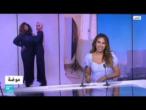 ...مصر : ملابس بديلة تلائم طبيعة جسد المرأة المصرية بعيد  - 16:55-2021 / 9 / 17