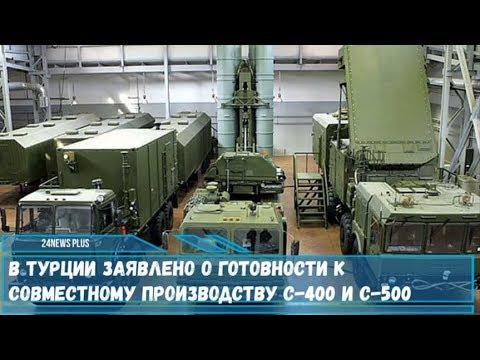 Заявлено о готовности к совместному производству комплексов С-400 и С-500