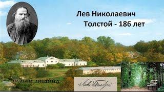 День рождения Л Н Толстого
