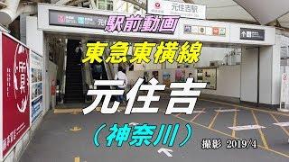 【駅前動画】東急東横線 元住吉駅(神奈川)Motosumiyoshi