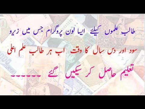 national bank of pakistan students loan scheme [[ student loan scheme for pakistani students