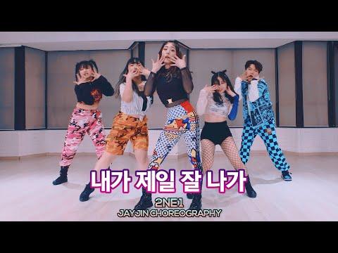 [남포점] JayJin 안무반 수업영상