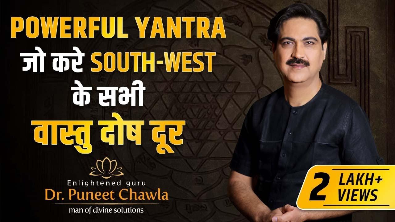 Vastu Yantra For South West Direction| SW Vastu Defect Remover | Vastu  Remedy For SW Direction