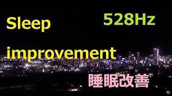 8時間 睡眠改善1Hz 矩形波アイソクロニックトーン 528Hzソルフェジオ周波数ベース