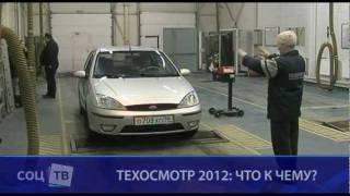 Техосмотр 2012. Новые правила(, 2012-01-31T12:44:19.000Z)