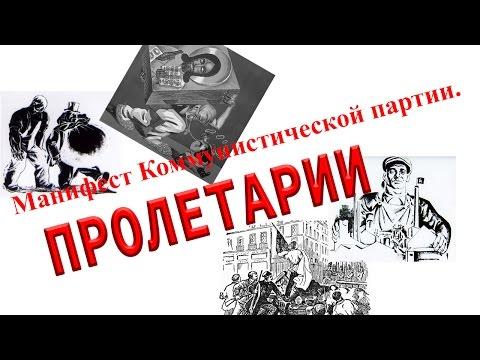 ПРОЛЕТАРИИ. Манифест Коммунистической партии.