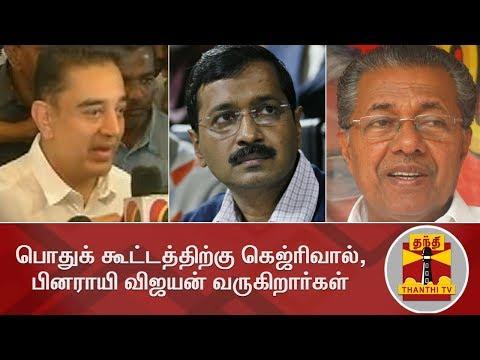 Arvind Kejriwal and Pinarayi Vijayan to attend Madurai Public Meeting - Kamal Haasan  Thanthi TV