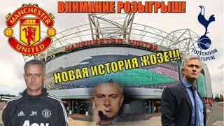МАНЧЕСТЕР ЮНАЙТЕД ТОТТЕНХЭМ 2 1 Прогноз на футбол и Обзор матча Ставки на 15 тур АПЛ 4 12 2019