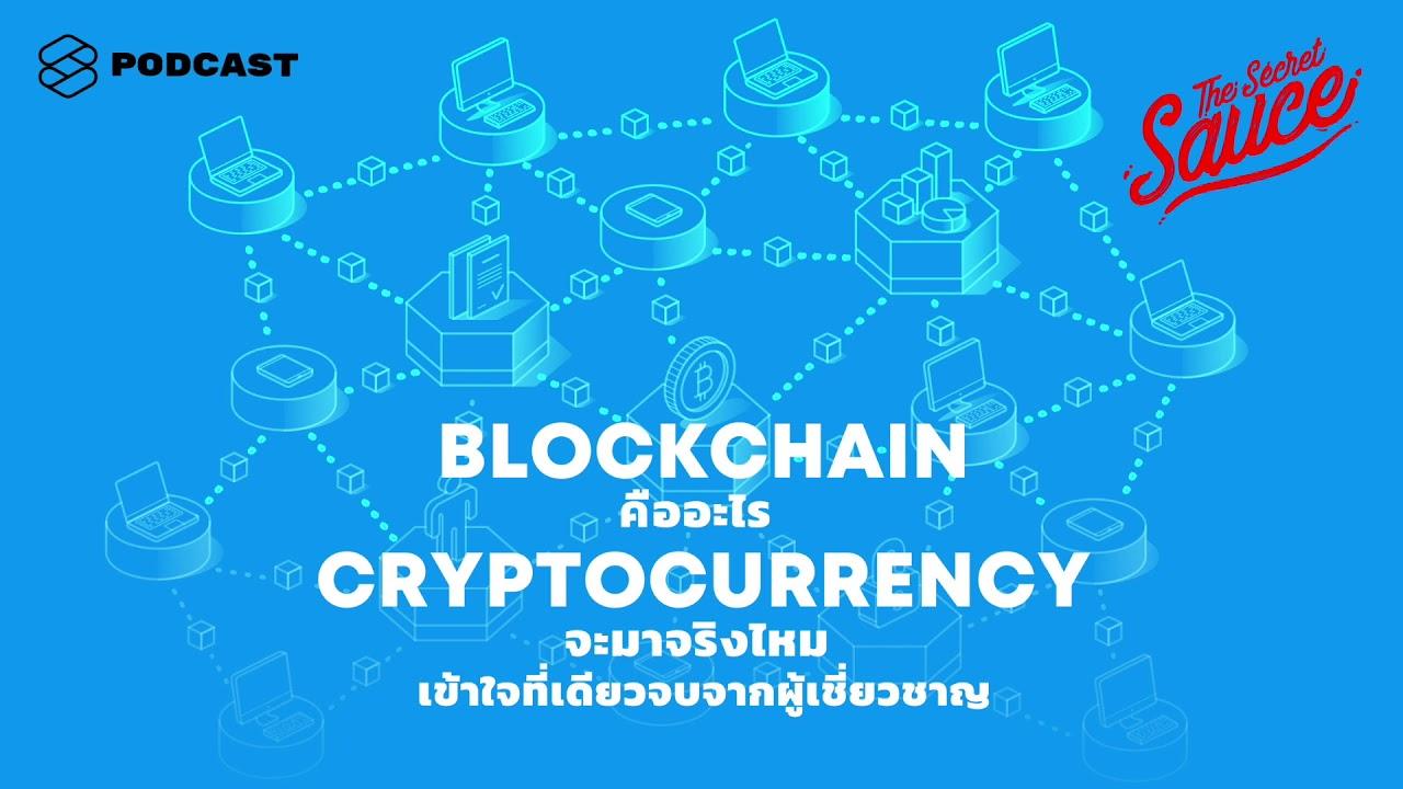 Blockchain คืออะไร Cryptocurrency จะมาจริงไหม เข้าใจที่เดียวจบ | The Secret Sauce EP.140