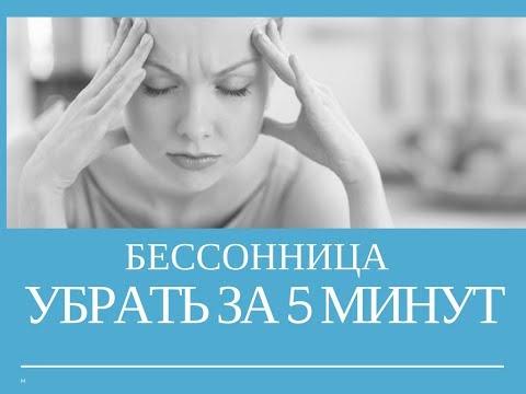 Как быстро заснуть?Лечение бессонницы за 1 день.Что делать если мучает? Народное средство!
